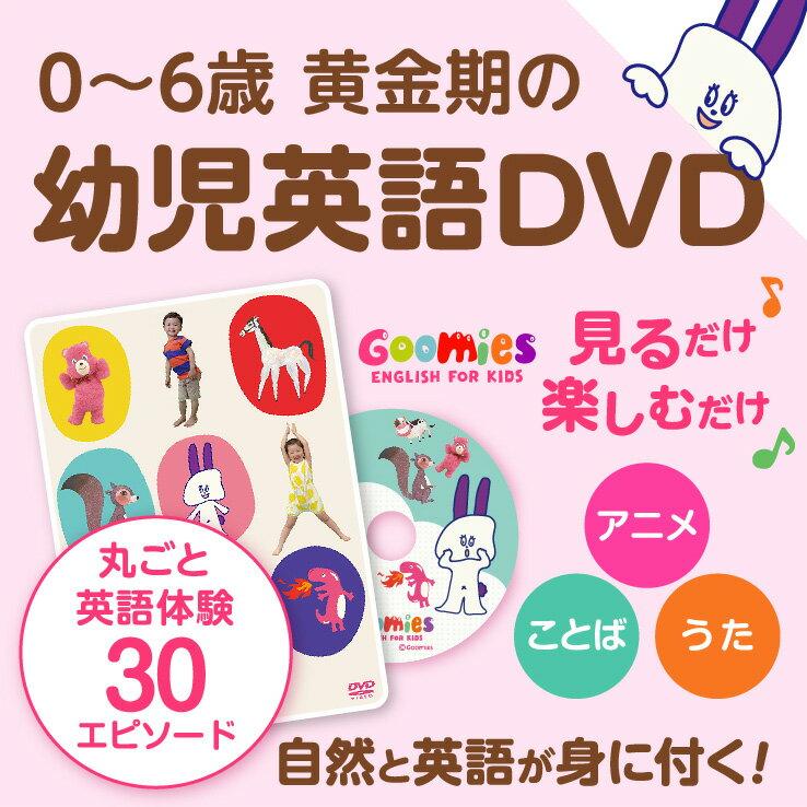 【おすすめ】 幼児英語 DVD Goomies English for Kids 【正規販売店】 英語教材 子供英語 子供 幼児 英語 発音 歌 英会話 知育玩具 おもちゃ フラッシュカード 英語の歌 教材 グーミーズ 単語 知育