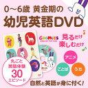 幼児英語 DVD Goomies English for Kids 【正規販売店】 英語教材 幼児 子供英語 英語 歌 グーミーズ 知育玩具 おもち…