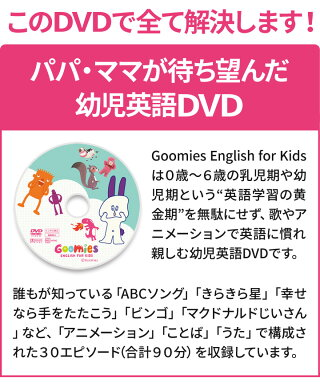 幼児英語DVDGoomiesEnglishforKids【正規販売店】英語教材幼児子供英語子供英語歌グーミーズ知育玩具おもちゃ小学生