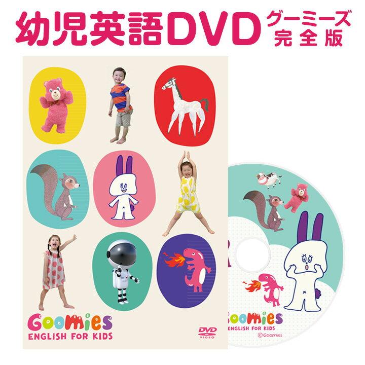 【おすすめ】 幼児英語 DVD Goomies English for Kids 英語教材 子供英語 子供 幼児 英語 発音 歌 アニメ 知育玩具 教材 おもちゃ 男の子 女の子 1歳 1歳半 2歳 2歳半 3歳 4歳 5歳 6歳 7歳 小学生 グミ 恐竜 グーミーズ