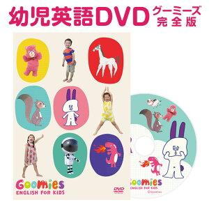 幼児英語 DVD Goomies English for Kids グーミーズ 【送料無料】 英語教材 子供英語 子供 幼児 英語 アニメ 発音 歌 学習 知育 教材 おもちゃ 男の子 女の子 1歳 1歳半 2歳 2歳半 3歳 4歳 5歳 6歳 小学生