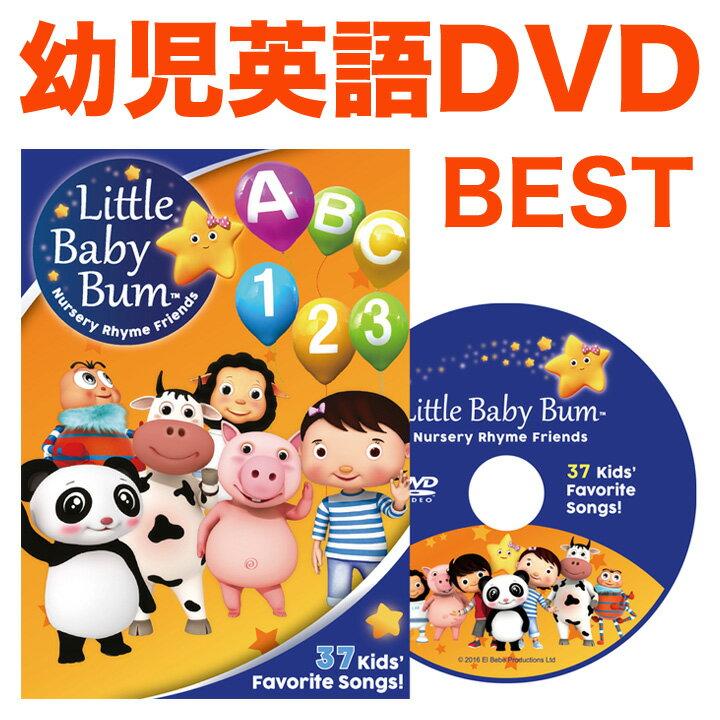 幼児英語 DVD Little Baby Bum 37 Kids'Favorite Songs! 【正規販売店】 英語教材 幼児 英語 ソング 歌 リトルベビーバム LBB 子ども 児童 知育玩具 英会話 発音 ダンス おもちゃ 子供