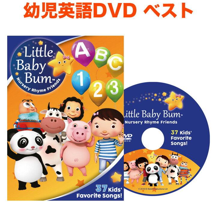 【おすすめ】 幼児英語 DVD Little Baby Bum 37 Kids'Favorite Songs! 【正規販売店】 英語教材 幼児 英語 発音 ソング 歌 リトルベビーバム LBB 子ども 児童 おすすめ 知育玩具 英会話 ダンス おもちゃ 子供