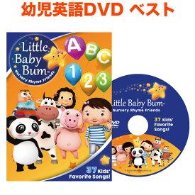 幼児英語 DVD Little Baby Bum 37 Kids' Favorite Songs! 【正規販売店】 リトルベイビーバム 英語教材 幼児 子供 英語 歌詞 発音 アニメ 歌 ダンス 知育 教材 おもちゃ 家庭学習 送料無料 1歳 1歳半 2歳 3歳 4歳 5歳 小学生