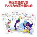 幼児英語 My Best English DVD 3巻セット 【特典付 送料無料】 英語教材 マイベストイングリッシュ 英語 発音 幼児 子…