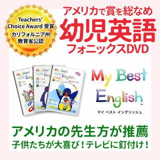 幼児英語DVDMyBestEnglishDVD3巻セット【送料無料】英語教材マイベストイングリッシュ英語幼児子供知育子ども児童子供用歌英語の歌英会話英語学習知育玩具おもちゃ子供英語