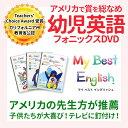 幼児英語 DVD My Best English DVD 3巻セット 【送料無料】英語教材 マイベストイングリッシュ 知育玩具 おもちゃ 幼…