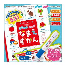 0さい〜6さい 新装版 にほんご えいご なまえずかん 東京書店 英語絵本 こども 英語教材 キッズ英語 英語 絵本 幼児 子供 子ども 絵じてん 子供英語 タッチペン ゲーム 誕生日プレゼント プチギフト