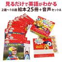 絵本 セット 25冊 CD Scholastic Nonfiction Sight Word Readers Level A, Workbook and Audio CD Set 【送料無料】 …