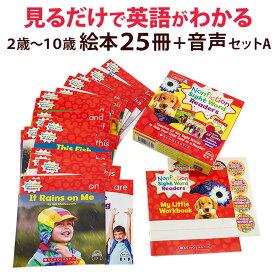 英語 絵本 25冊 CD付 Scholastic Nonfiction Sight Word Readers Level A, Workbook and Audio CD Set 【送料無料】 スカラスティック サイトワード リーダーズ 幼児英語 CD 絵本 子供 小学生 英語 絵本 英語教材 誕生日プレゼント プチギフト
