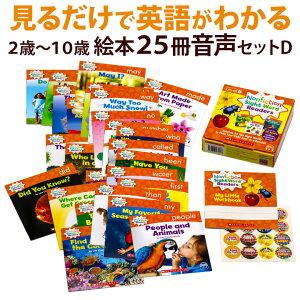 英語絵本 セット 25冊 CD Scholastic Nonfiction Sight Word Readers Level D, Workbook and Audio CD Set 【送料無料】 英語 絵本 CD付 幼児 子供 英語教材 本 CD付 スカラスティック サイト ワード リーダーズ 幼児英