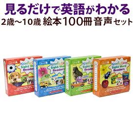 【特典付】 英語絵本 100冊セット CD Scholastic Nonfiction Sight Word Readers 全4巻セット 英語絵本 CD セット スカラスティック 幼児英語 CD 幼児 子供 子ども 児童 英語 英語教材 多読 読み聞かせ 知育教材