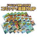 マンガで英語学習 School Adventures Graded Comic Readers 全巻セット CD付き 18冊セット LEVEL1 2 3のセット 子供 …