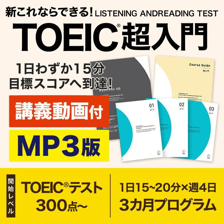 新これならできる!TOEIC LISTENING AND READING TEST 超入門 MP3版 講義動画付 アルク 正規販売店