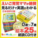 Scholastic Sight Word Readers 25 Readers, Workbook and Audio CD Set【日本語訳付 送料無料】ス...