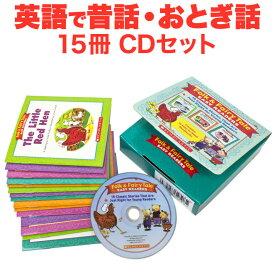英語 絵本 セット 15冊 SCHOLASTIC Folk & Fairy Tale Easy Readers with CD (絵本 15冊 日本語訳 CD付) 幼児 子供 スカラスティック 昔話 おとぎ話 英語 本 絵本 童話 英語教材 児童 英語耳 ドリル 読み聞かせ