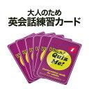 英語教材 Quiz Me! Which? Conversation Cards for Adults Pack 1 カードゲーム 英語クイズ【メール便送料無料】【ネ…