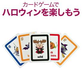 英語教材 Spooky Spooky Halloween Card Game ハロウィンカードゲーム ハロウィン単語 英単語 カードゲーム【メール便送料無料】【ネコポス送料無料】