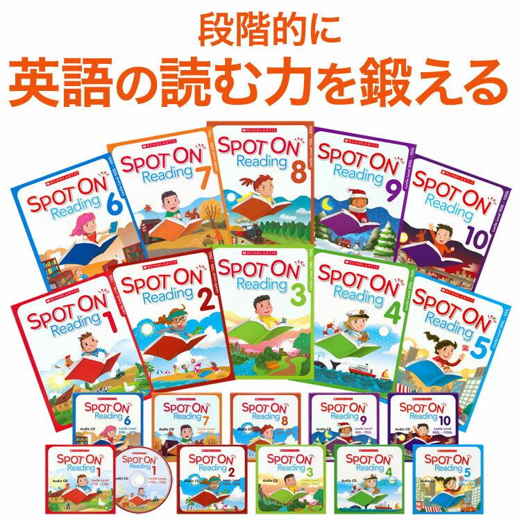 英語 絵本 10冊 CD付き Scholastic SPOT ON READING 1 TO 10 WITH CDs スカラスティック スポット オン 英語絵本 CD