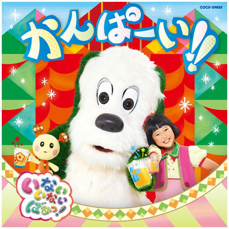 NHK いないいないばあっ! かんぱーい!! CD
