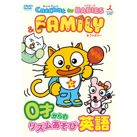 CatChat for BABIES & FAMILY 0才からのリズムあそび英語 DVD 幼児英語 英語教材 子供 誕生日プレゼント プチギフト 入園祝い