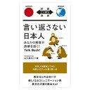言い返さない日本人 あなたの態度が誤解を招く! Talk Back! メール便送料無料 IBCパブリッシング
