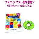 英語 幼児 CD アクティブ フォニックス CD+テキストセット Active Phonics 【松香フォニックス mpi】 英語発音 英語…