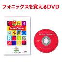 【おすすめ フォニックス】 英語教材 Active Phonics DVD 幼児英語 DVD 幼児 子供 英会話 児童 英語 発音 教材 歌 松…