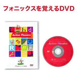 英語教材 Active Phonics DVD 幼児英語 DVD 幼児 子供 英会話 児童 英語 発音 教材 歌 松香フォニックス mpi アクティブフォニックス 知育玩具 小学生 子ども 小学校 家庭学習 自宅学習 家庭 自宅 学習