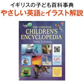 子供英語 イギリスの子ども百科事典 Children's Encyclopedia New Edition