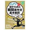 バンバン話すための瞬間英作文「基本動詞」トレーニング CD BOOK おすすめ 英語教材 英会話教材