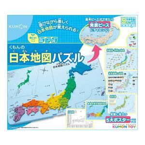 日本地図 くもんの日本地図パズル (公文式) KUMON くもん 公文 知育 教材 知育玩具 教育玩具 くもん出版 日本地図パズル おもちゃ 女の子 男の子 幼児 子供 子供用 小学生 パズル 誕生日 プ