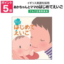 あかちゃんとママのはじめてえいご アルク 正規販売店 通信講座 幼児英語 CD 0歳 1歳 2歳 3歳