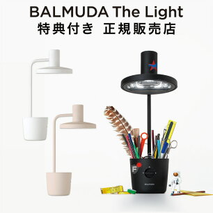 バルミューダ・ザ・ライト