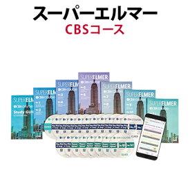 スーパーエルマー CBSコース [正規販売店] 東京SIM外語研究所 TOEIC 英語 英語教材 英検 大学受験 CD 英語 受験 教材