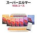 スーパーエルマー VOAコース [正規販売店] 東京SIM外語研究所 TOEIC 英語 CD 英検 大学受験 英語 教材 ポイント5倍