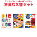 Goomies と Little Baby Bum DVD3巻セット 【正規販売店】 幼児英語DVD 幼児英語 DVD ピンキッツ グーミーズ ピンクフ…