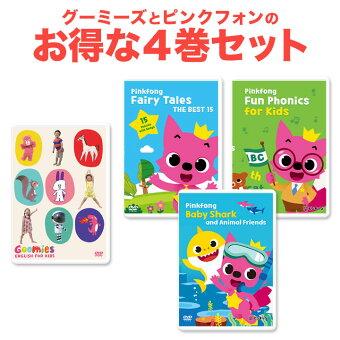 Goomies と Pinkfong DVD 4巻セット 【正規販売店】 幼児英語 ピンキッツ グーミーズ ピンクフォン ベイビー・シャーク 子供英語 子ども 英語 歌