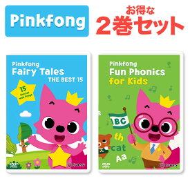 Pinkfong DVD 2巻セット 【正規販売店】 幼児英語 ピンキッツ ピンクフォン 子供英語 マザーグース 1歳 1歳半 2歳 2歳半 3歳 4歳 5歳 おしゃれ 英語耳 子ども リスニング