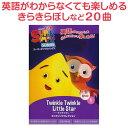 幼児英語 DVD Super Simple Songs きらきらぼし DVD1 【正規販売店】 スーパーシンプルソングス キッズソングコレクシ…