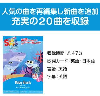スーパーシンプルソングスDVDキッズソングコレクション赤ちゃんサメ