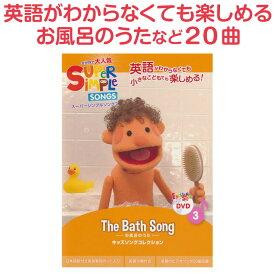 幼児英語 DVD Super Simple Songs The Bath Song 【正規販売店】 スーパー シンプル ソングス お風呂のうた 英語の歌 英語教材 子供英語 子供 幼児 英語 絵本 発音 歌 アニメ 教材 誕生日 プレゼント ギフト