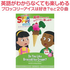 幼児英語 DVD Super Simple Songs Do you Like Broccoli Ice Cream? 【送料無料 正規販売店】 スーパー シンプル ソング ブロッコリーアイスは好き? 英語の歌 英語教材 子供英語 子供 幼児 英語 絵本 発音 歌 アニメ 教材 ギフト