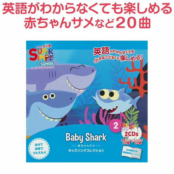 幼児英語 CD Super Simple Songs Baby Shark 【正規販売店】 スーパーシンプルソングス キッズソングコレクション 赤ちゃんサメ サメのかぞく 英語の歌 英語教材 子供英語 子供 幼児 英語 発音 歌教材 誕生日プレゼント プチギフト 入園祝い
