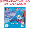 Super Simple Songs Baby Shark 【正規販売店】 英語 幼児 CD 幼児英語 スーパーシンプルソングス キッズソング 赤ち…