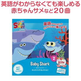 Super Simple Songs Baby Shark 【正規販売店】 英語 幼児 CD 幼児英語 スーパーシンプルソングス キッズソング 赤ちゃんサメ サメのかぞく 英語の歌 英語教材 子供英語 子供 発音 歌教材