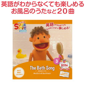 英語 幼児 CD Super Simple Songs The Bath Song 【正規販売店】 幼児英語 スーパー シンプル ソングス ソングコレクション お風呂のうた 英語の歌 英語教材 子供英語 子供 英語発音 歌 教材 プチギフト