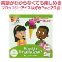 英語 幼児 CD Super Simple Songs Do you Like Broccoli Ice Cream? 【正規販売店】 幼児英語 スーパー シン...
