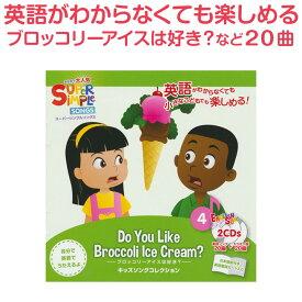 英語 幼児 CD Super Simple Songs Do you Like Broccoli Ice Cream? 【正規販売店】 幼児英語 スーパー シンプル ソングス ブロッコリーアイスは好き? 英語の歌 英語教材 子供英語 子供 発音 歌 教材