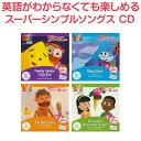 英語 幼児 CD 幼児英語 Super Simple Songs 4巻セット 【正規販売店】 スーパー シンプル ソングス 全4巻セット きら…
